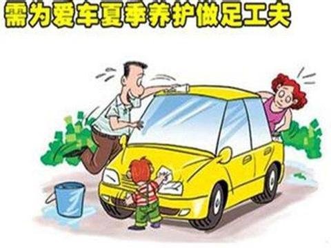 夏季汽车空调保养 5项体检要注意