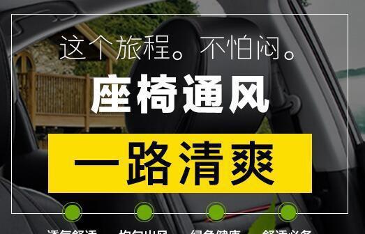 一路清爽 奔驰<em>座椅</em>加装<em>通风</em><em>功能</em>