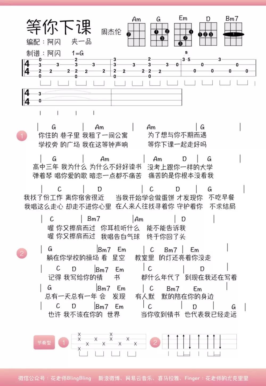 刷匠钢琴简谱