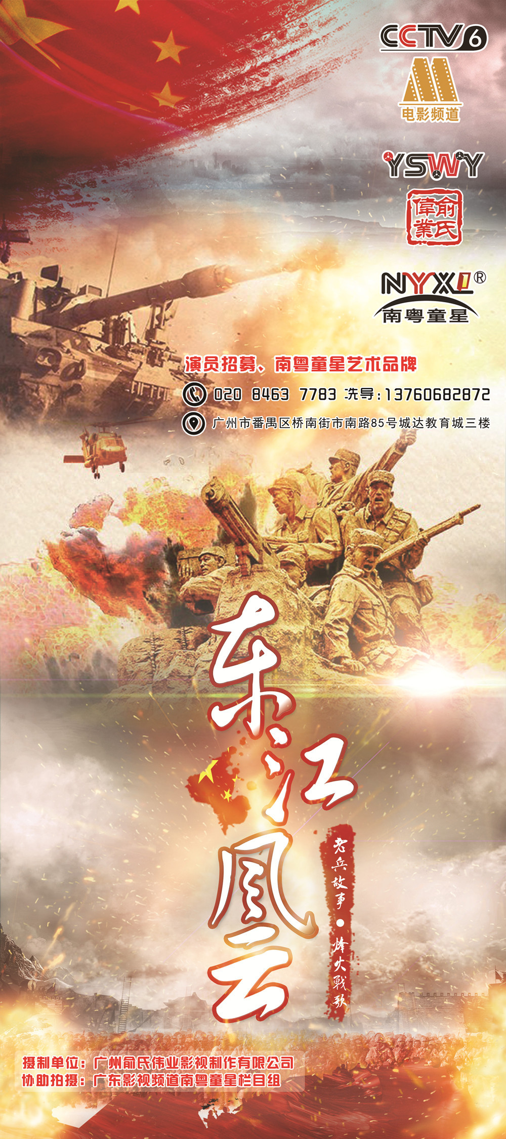 俞氏伟业影视与南粤童星携手打造中国新生代演员图片