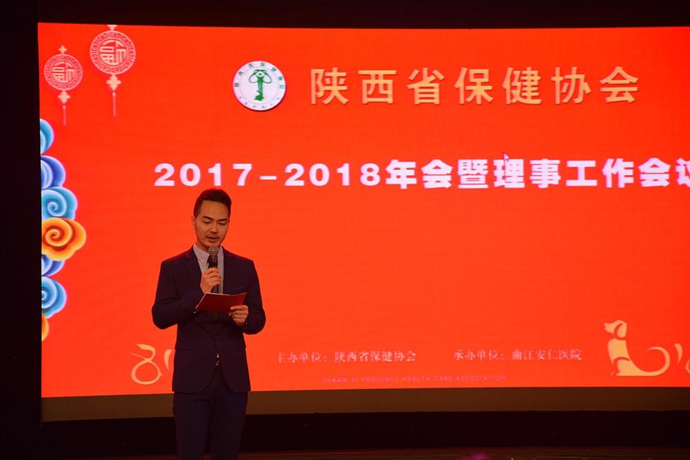 西安家庭医生呼叫中心荣获陕西省保健协会2018年常务理事单位!