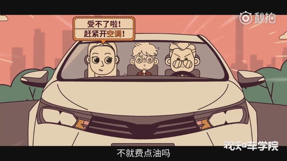 【涨姿势!汽车暖风你开对了吗?】一分钟视频告诉你,开暖风?不费油?,除非...