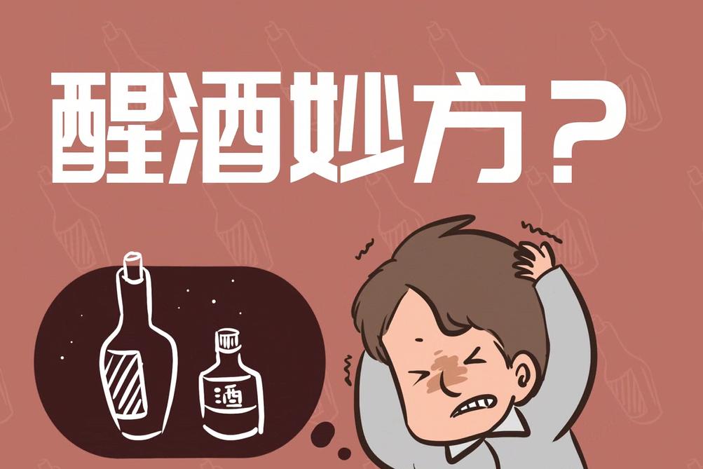 喝酒之后这种方法可以快速醒酒