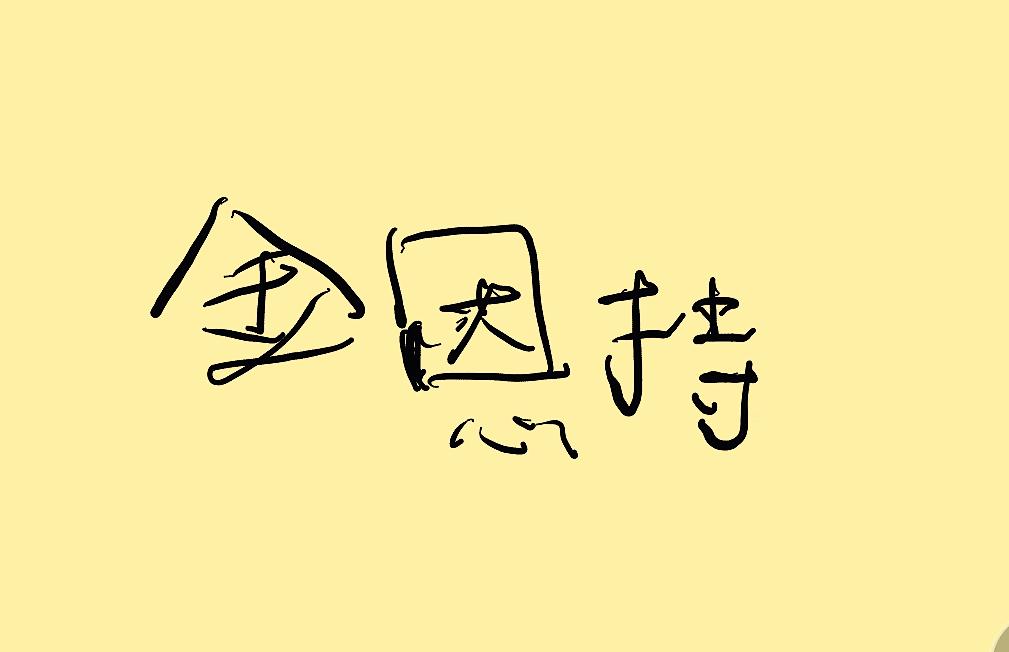 """韩国金成龙九段反思围棋的""""阴盛阳衰""""时代"""