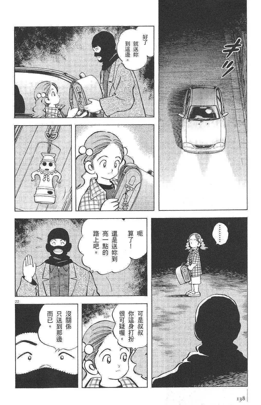 女生故事《绑架》小女孩与绑匪的漫画舞蹈系毕业照人性图片
