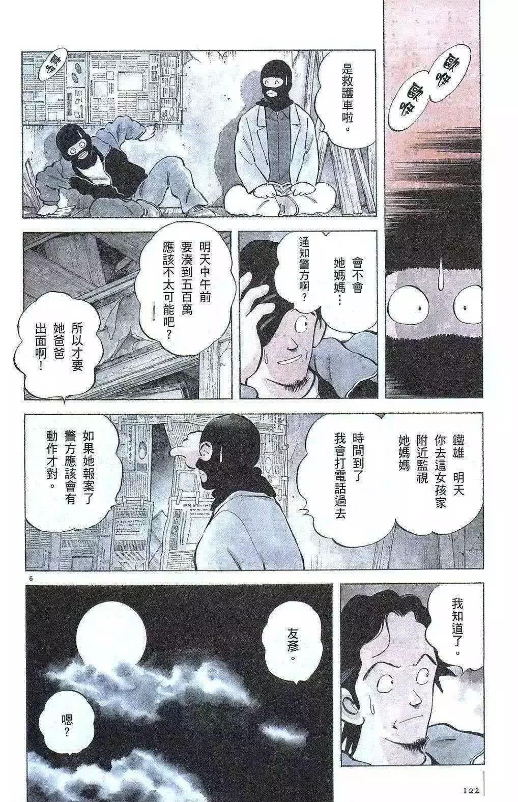 人性漫画《绑架》小女孩与绑匪的故事