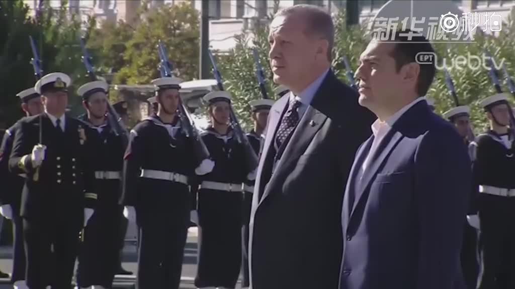 破冰之旅!土耳其总统对希腊进行历史性访问