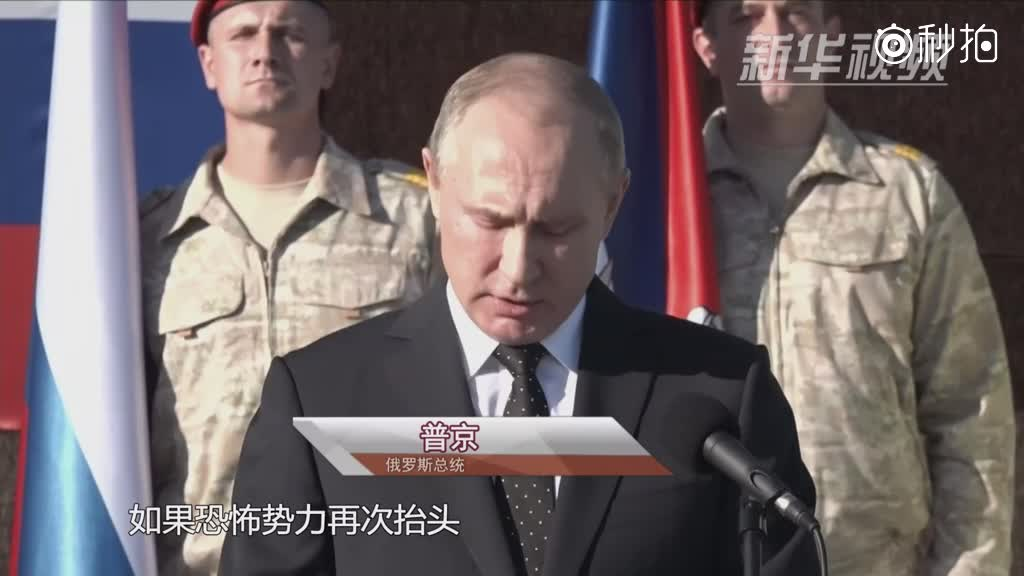 普京下令开始从叙利亚撤军