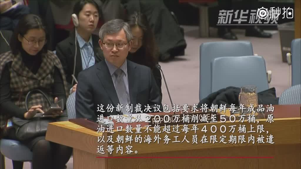 安理会通过对朝鲜新制裁决议