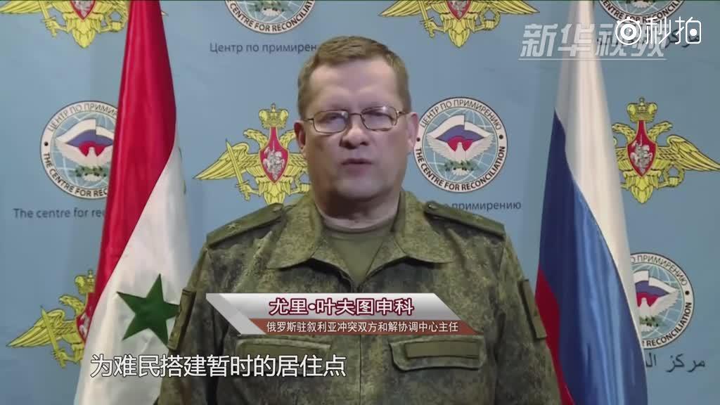 俄方:1000余名妇女和儿童已从叙北部阿夫林地区撤出