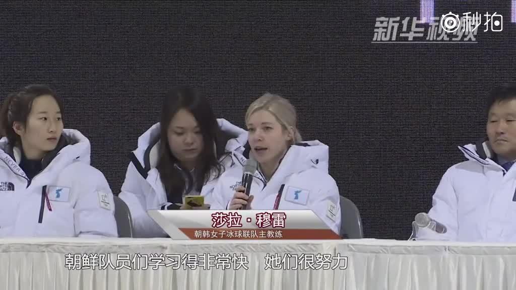 朝韩女子冰球联队首秀 朝韩双方互相点赞