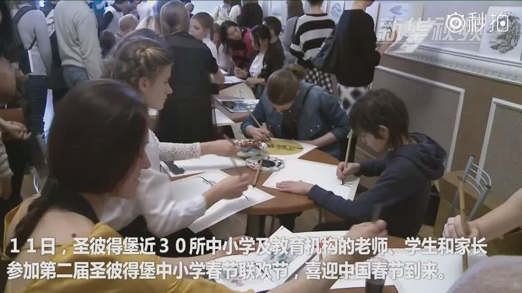 圣彼得堡中小学联欢 感受中国年味