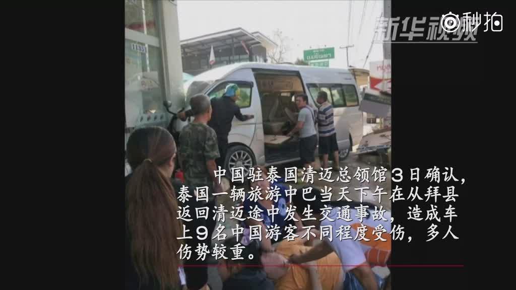 泰国清迈发生交通事故9名中国游客受伤