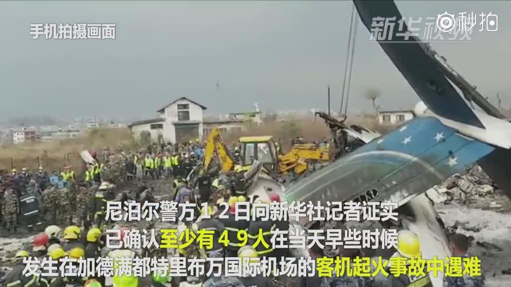 尼泊尔降落客机起火事故已导致至少49人遇难