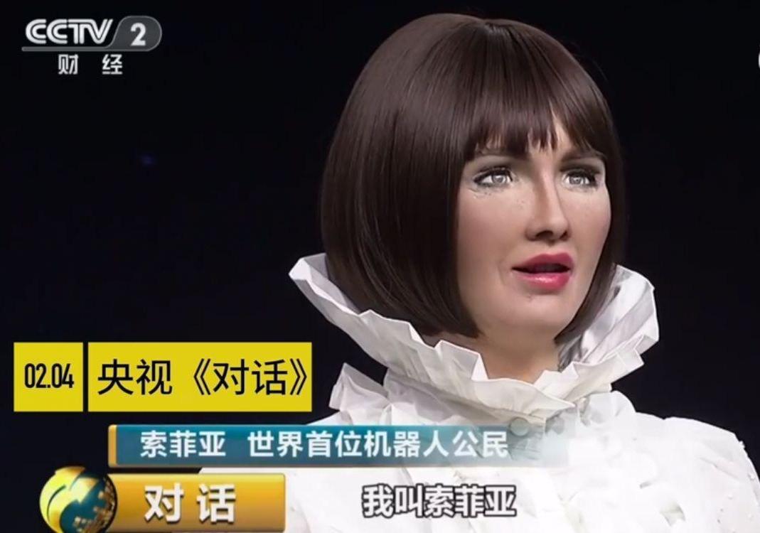 人工智能终诞生|索菲亚: 我不想成为人类