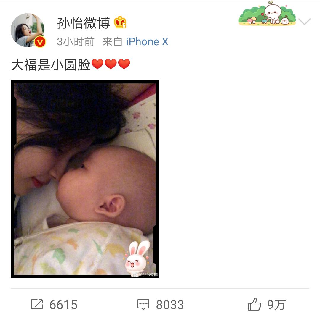 孙怡晒女儿侧脸萌照 自曝女儿小名叫大福超接地气