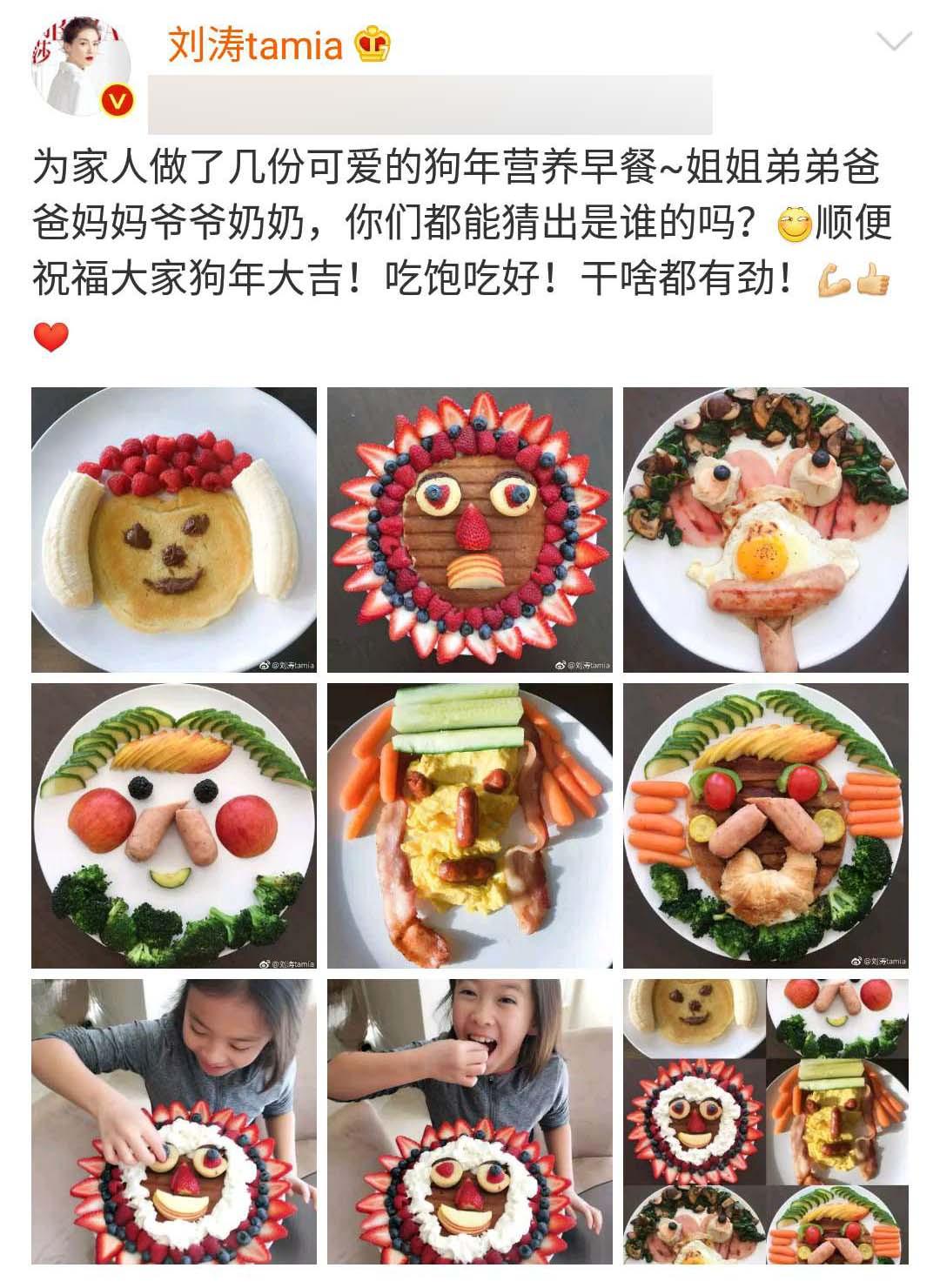 """刘涛做狗年创意早餐 女儿搞怪""""先吃一步""""十分可爱"""