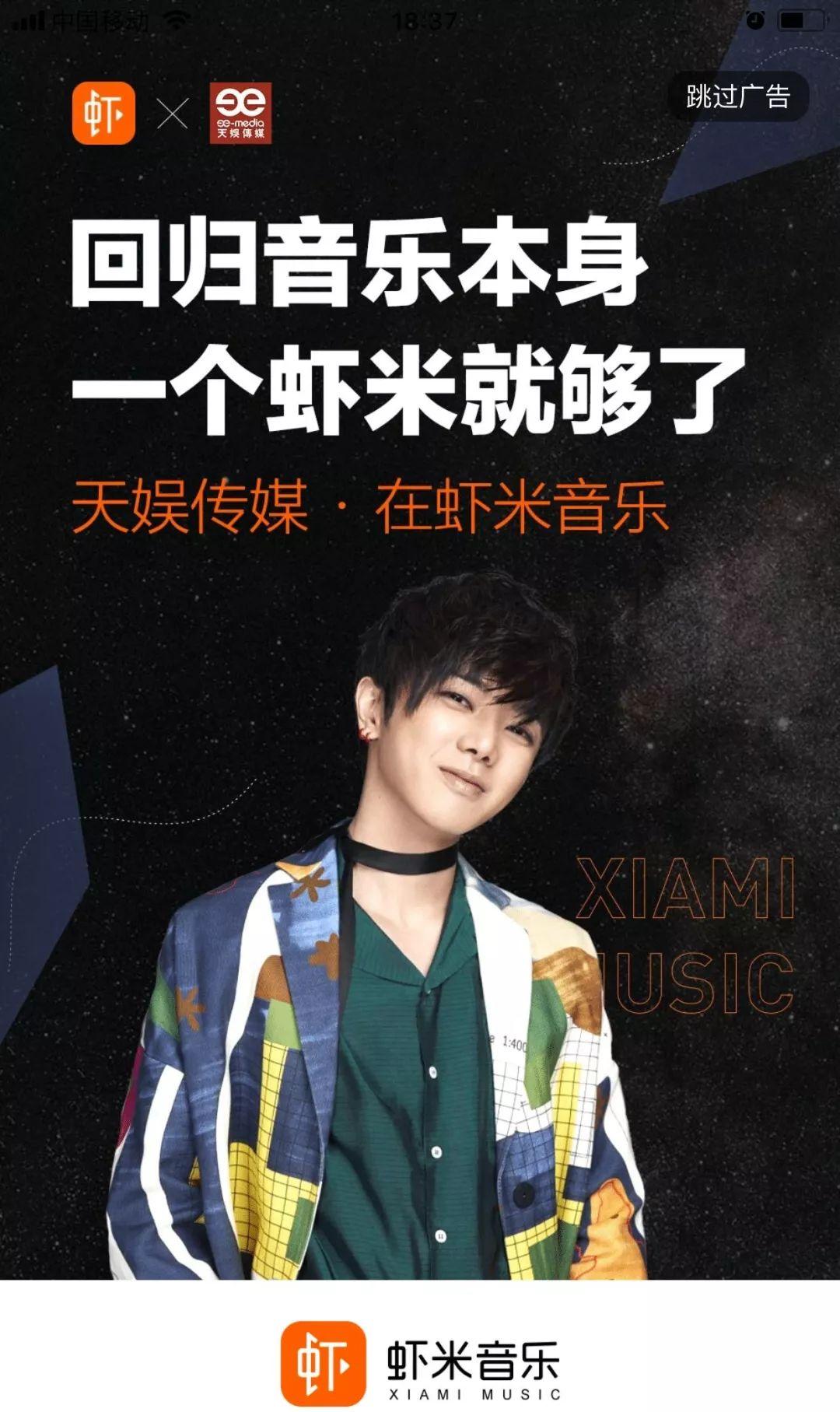 虾米音乐宣传海报