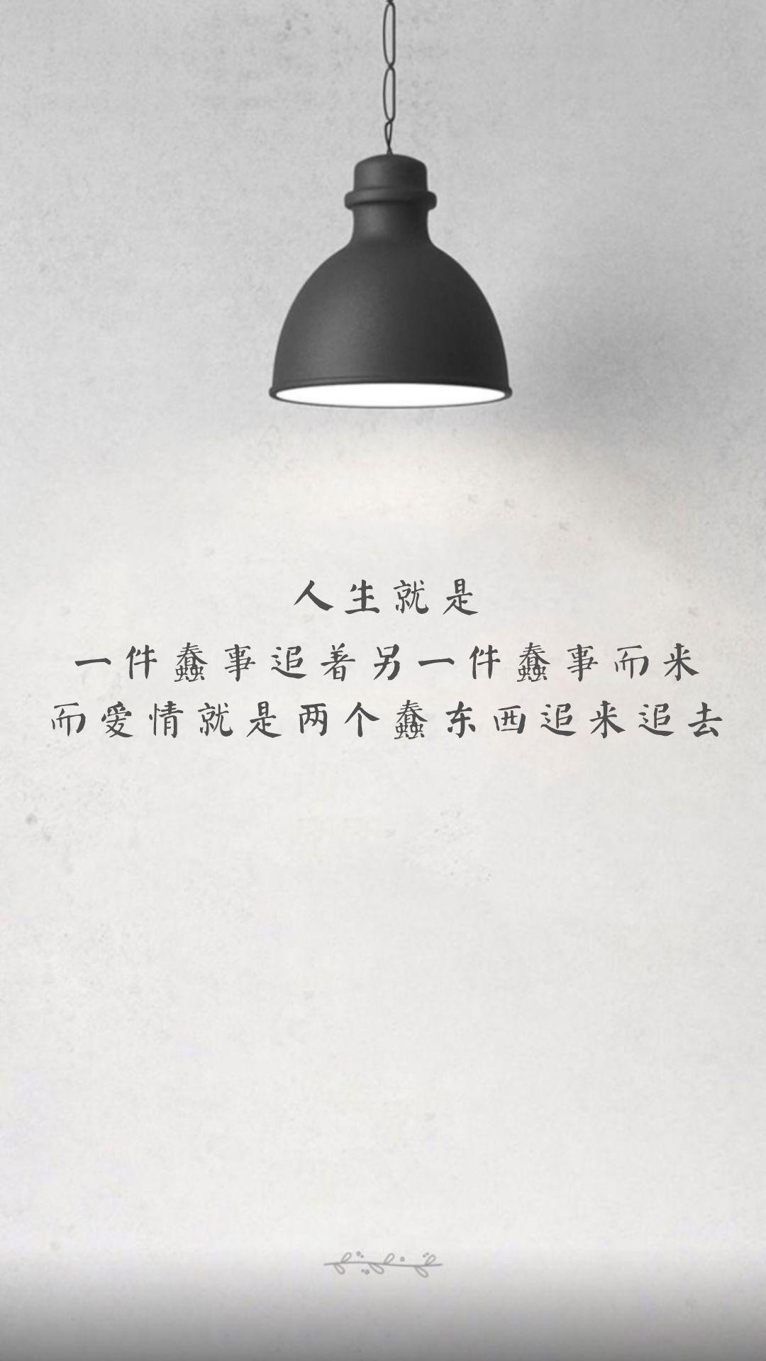 手机壁纸 朋友圈配图:缘,只是一个相遇 份,才是一生相守