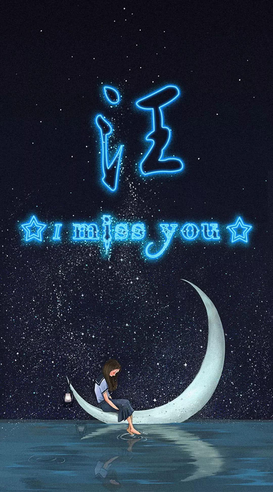 """""""i miss you""""主题手机姓氏壁纸,7种不同样式任你选图片"""