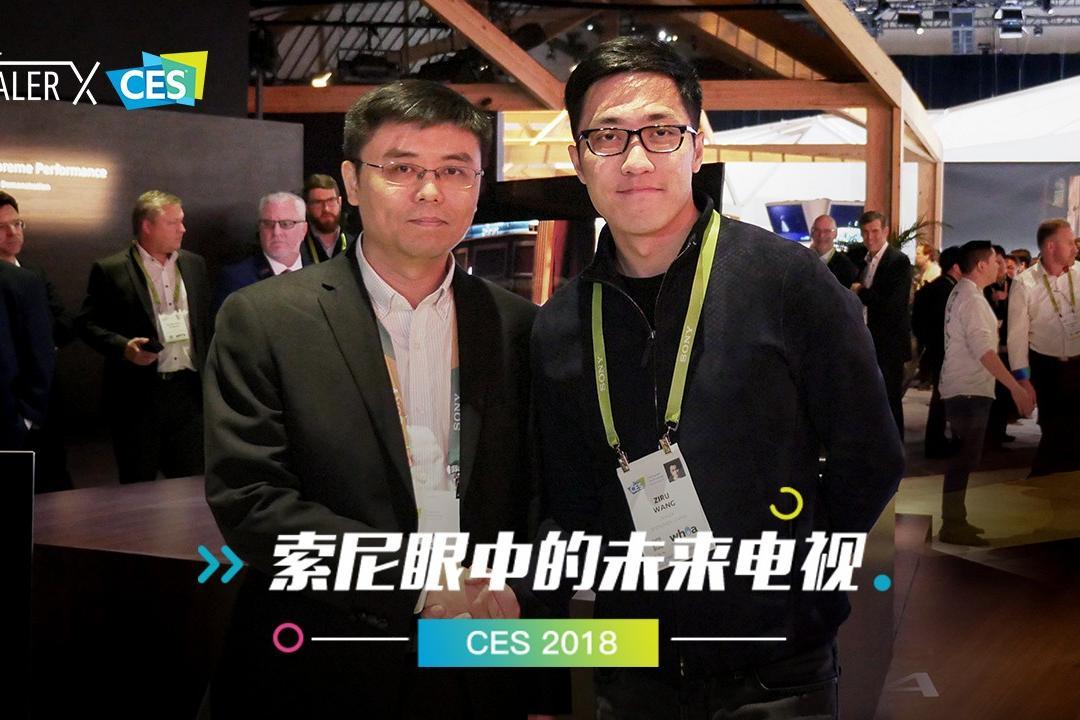 CES 2018:索尼眼中的未来电视
