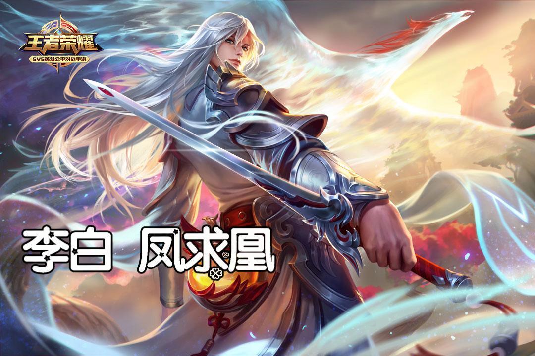 王者荣耀:李白凤求凰最帅刺客势不可挡