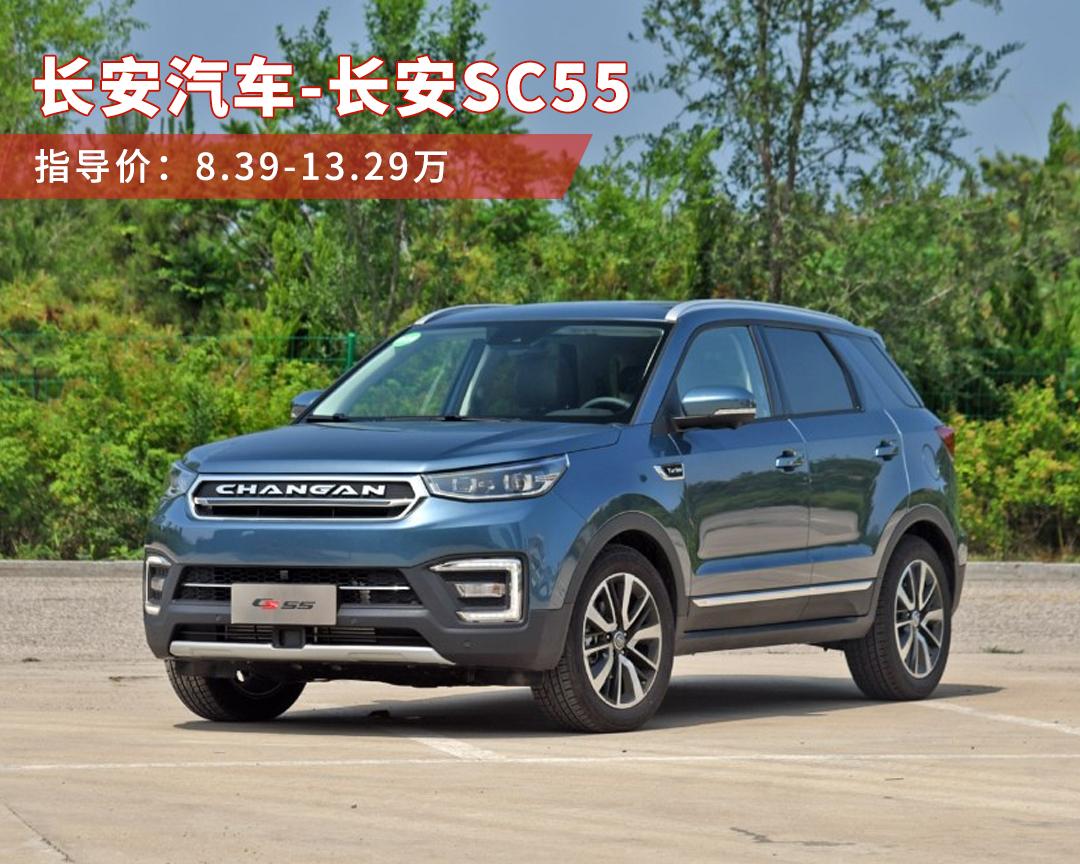 中国风轿跑SUV 7万起,哪款最超值?