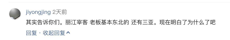 雪乡宰客骂东北人,丽江、三亚宰客也骂东北人,东北人冤不冤?