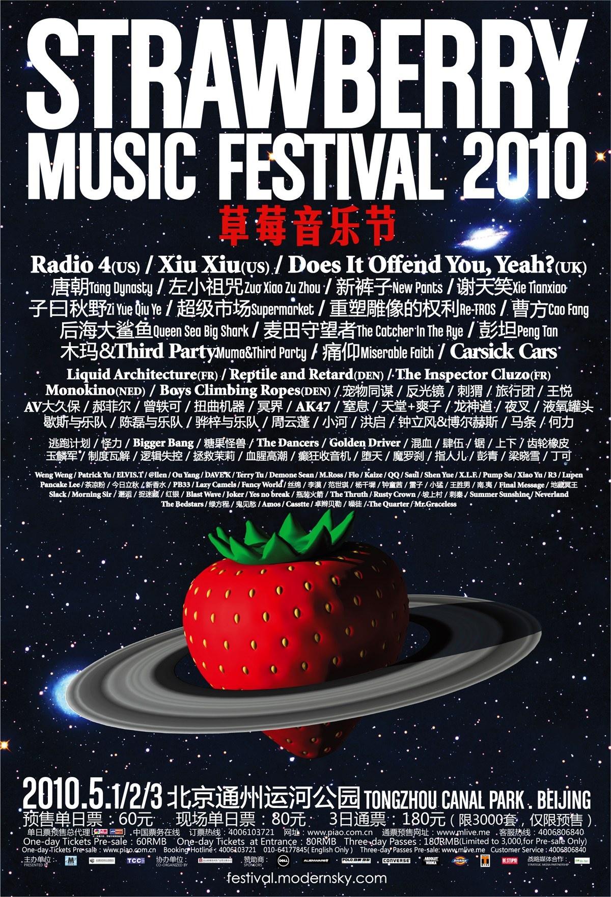 草莓音乐节历代海报