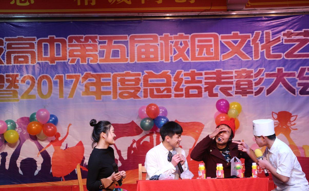 靖波高中第五届校园文化艺术节暨2017年度总结表彰