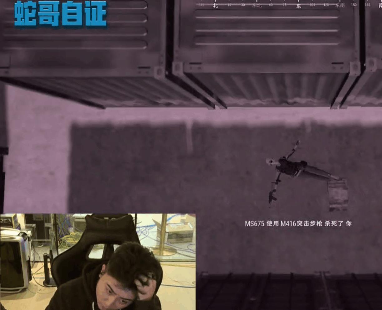 蛇哥二次线下自证实锤在劫难逃? 中国第一个fps游戏