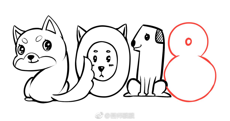 2018狗年春节简笔画_关于狗年的画简单又好看图片