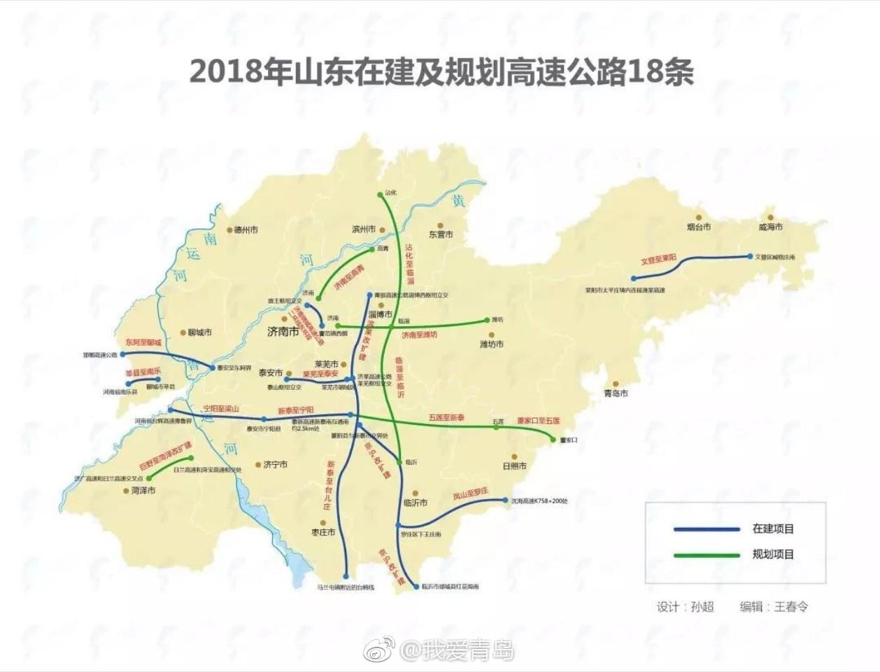莘县至南乐-莘南高速