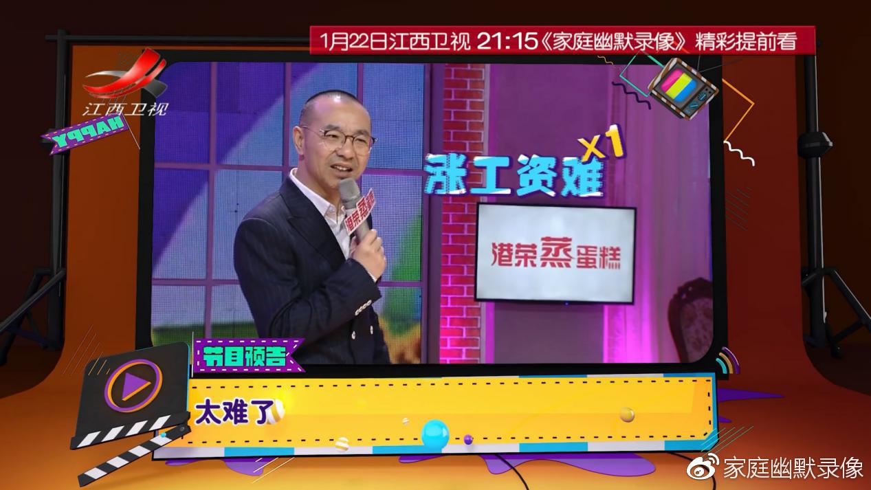 《家庭幽默录像》:刘仪伟制作