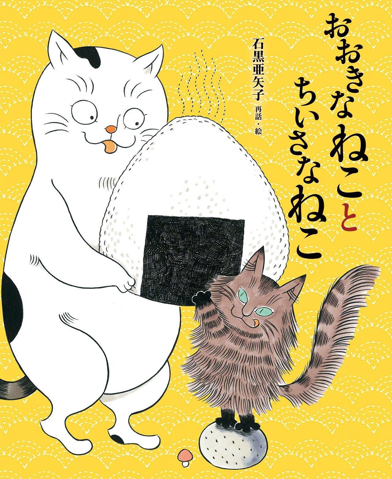 诞又有趣之猫来自石黑亚矢子。她是恐怖漫画家浅漫画客图片