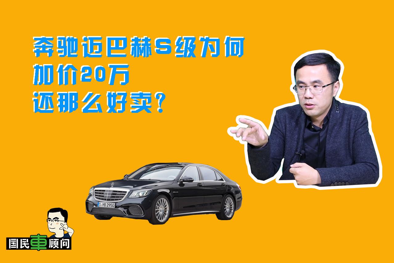 《国民车顾问》奔驰迈巴赫S级为何加价20万还不够卖