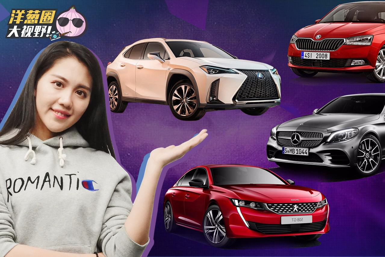 这几台全球最新的车 我竟然也能买得起?