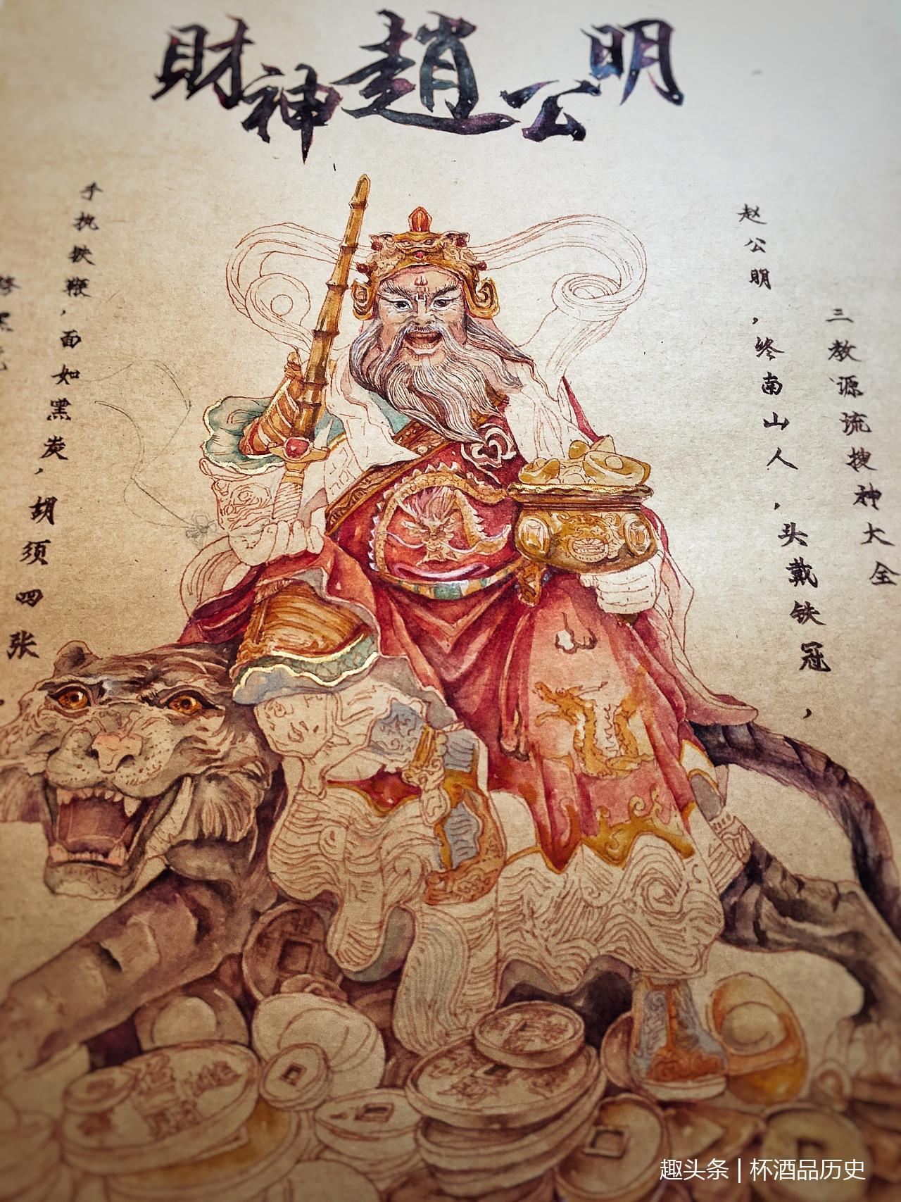 五路财神位置_道教历史上九大财神爷:小年夜祭财神,五路财神迎进门!