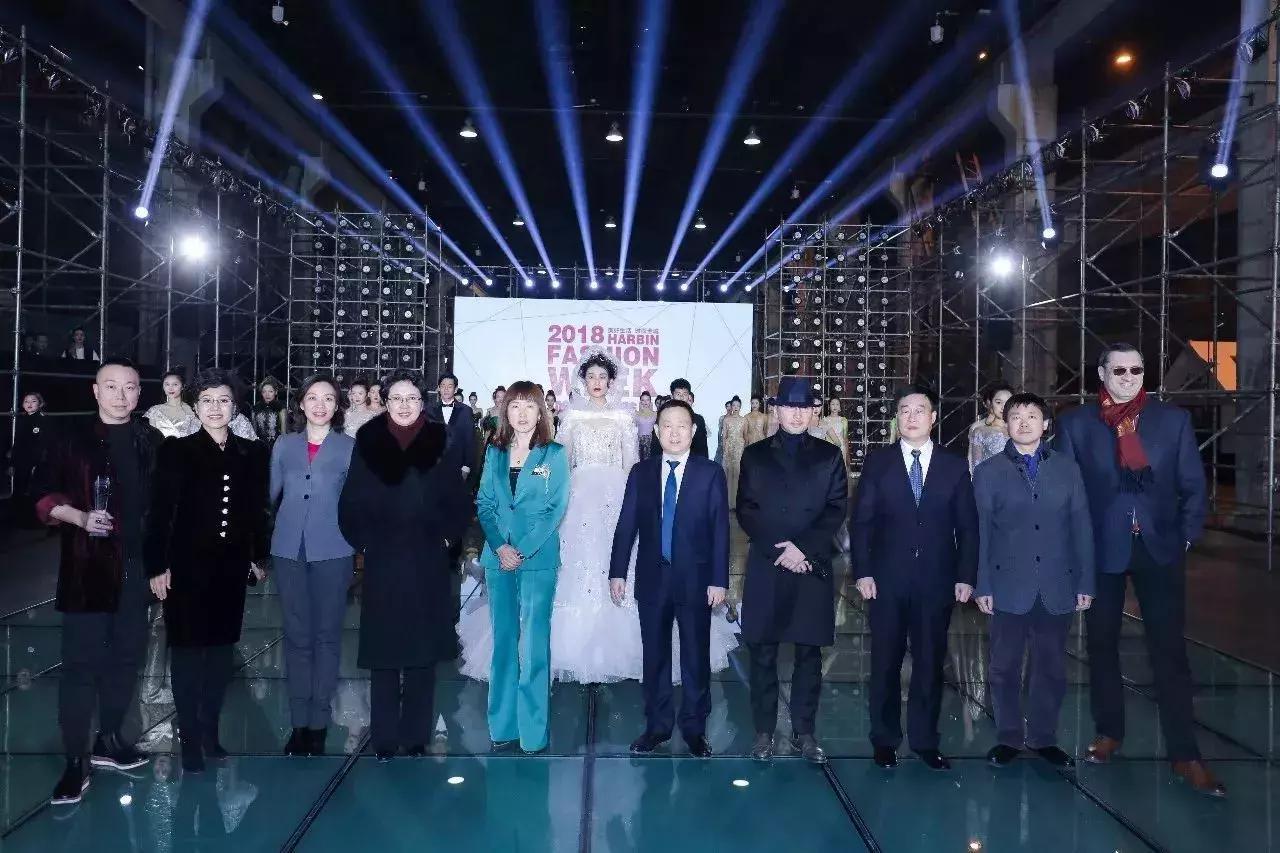 2018哈尔滨时装周暨首届世界时尚设计师大会华彩落幕