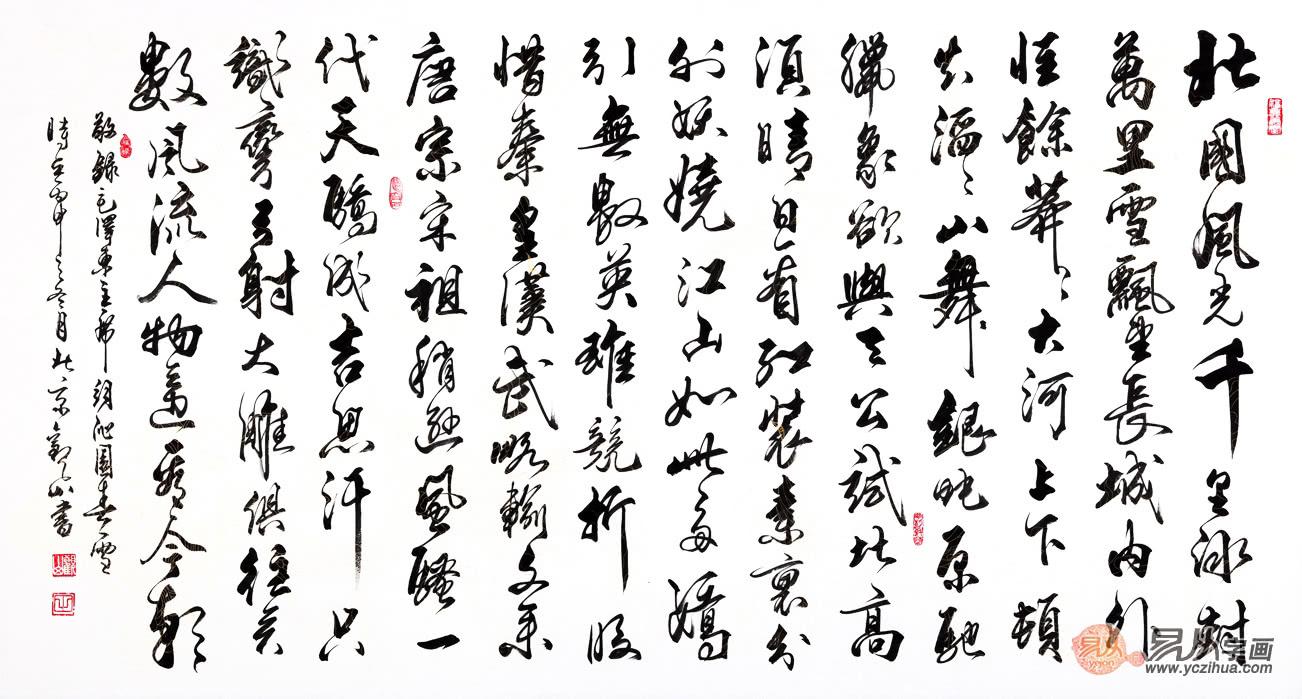 国宾礼书法家观山书法《沁园春雪》(作品来源:易从网)图片