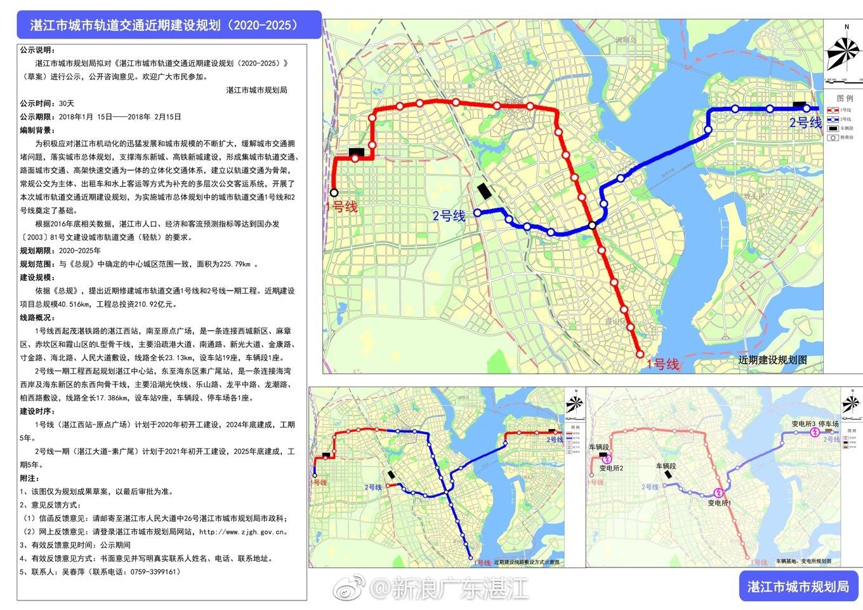 湛江市轨道交通规划图公布地铁1,2号线规划走向