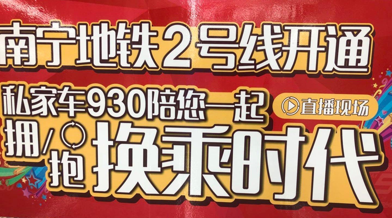广西电台私家车930现场直播间带你坐地铁!】今天一.