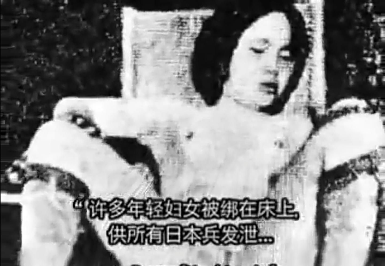 屠杀慰安妇,屠戮南京城,影像记录日本侵略者铁