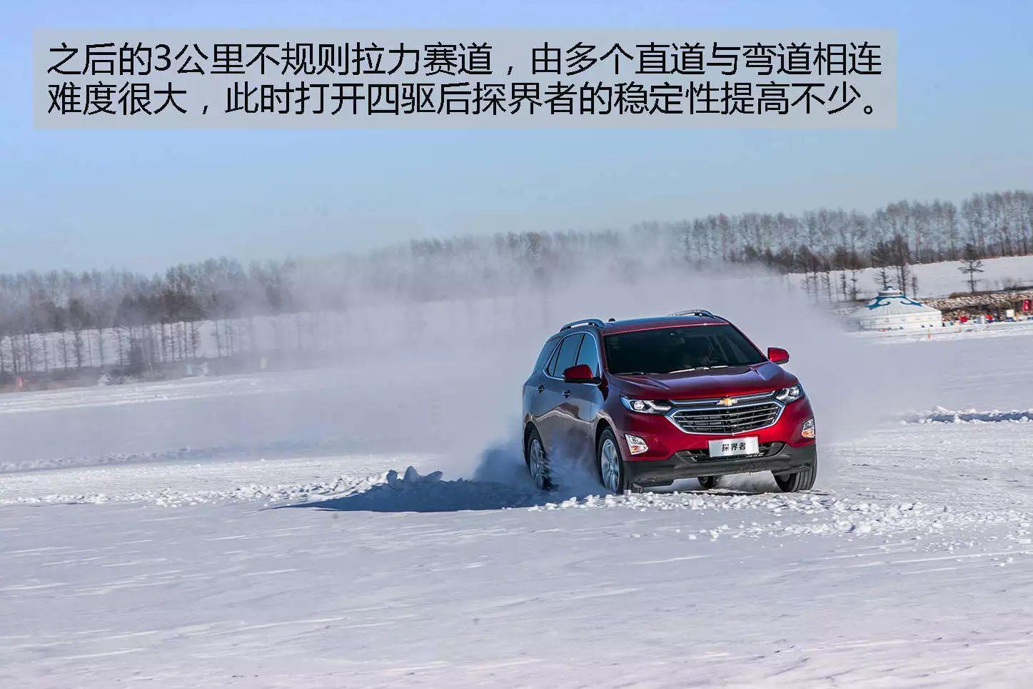 雪佛兰全功能车系 东北五大连池冰雪试驾
