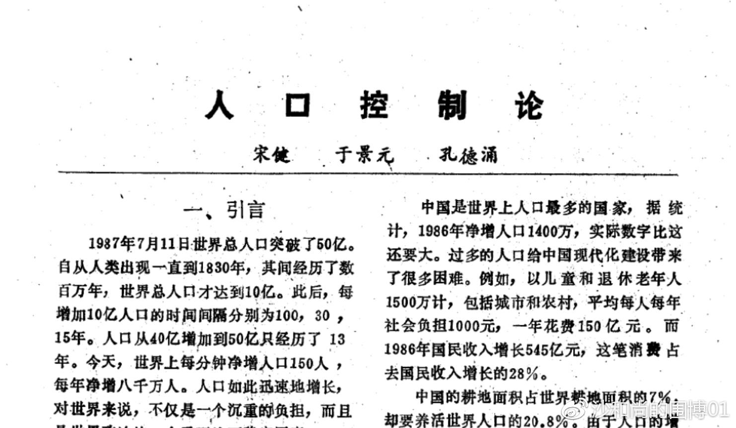 人口学论文经典回忆:中国最好人口7亿论的提出