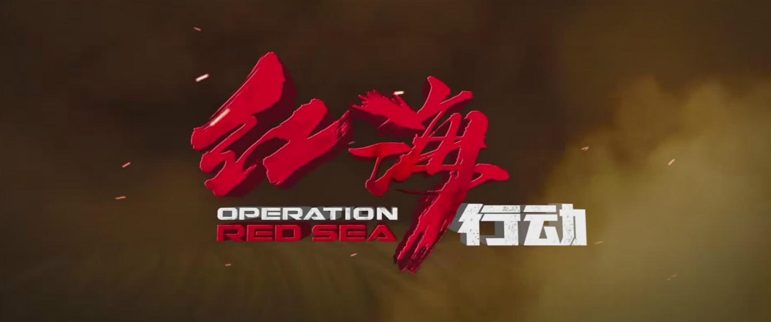 春节档电影之红海行动, 这一次我们来真的