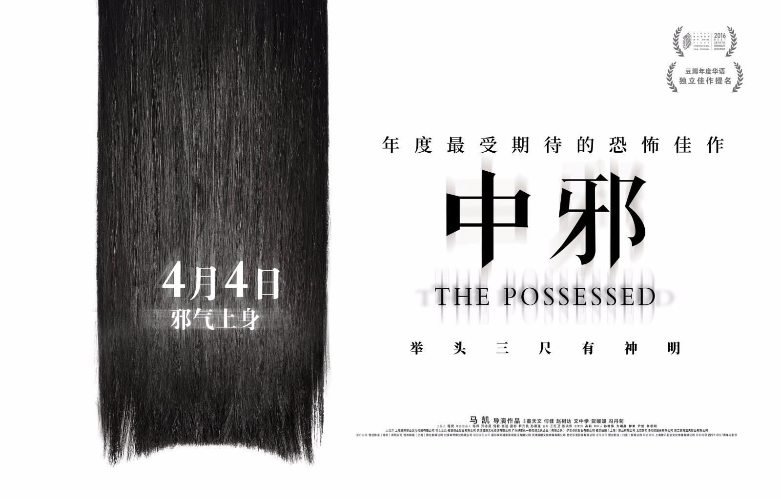20年来最受期待的国产恐怖片《中邪》定档清明节