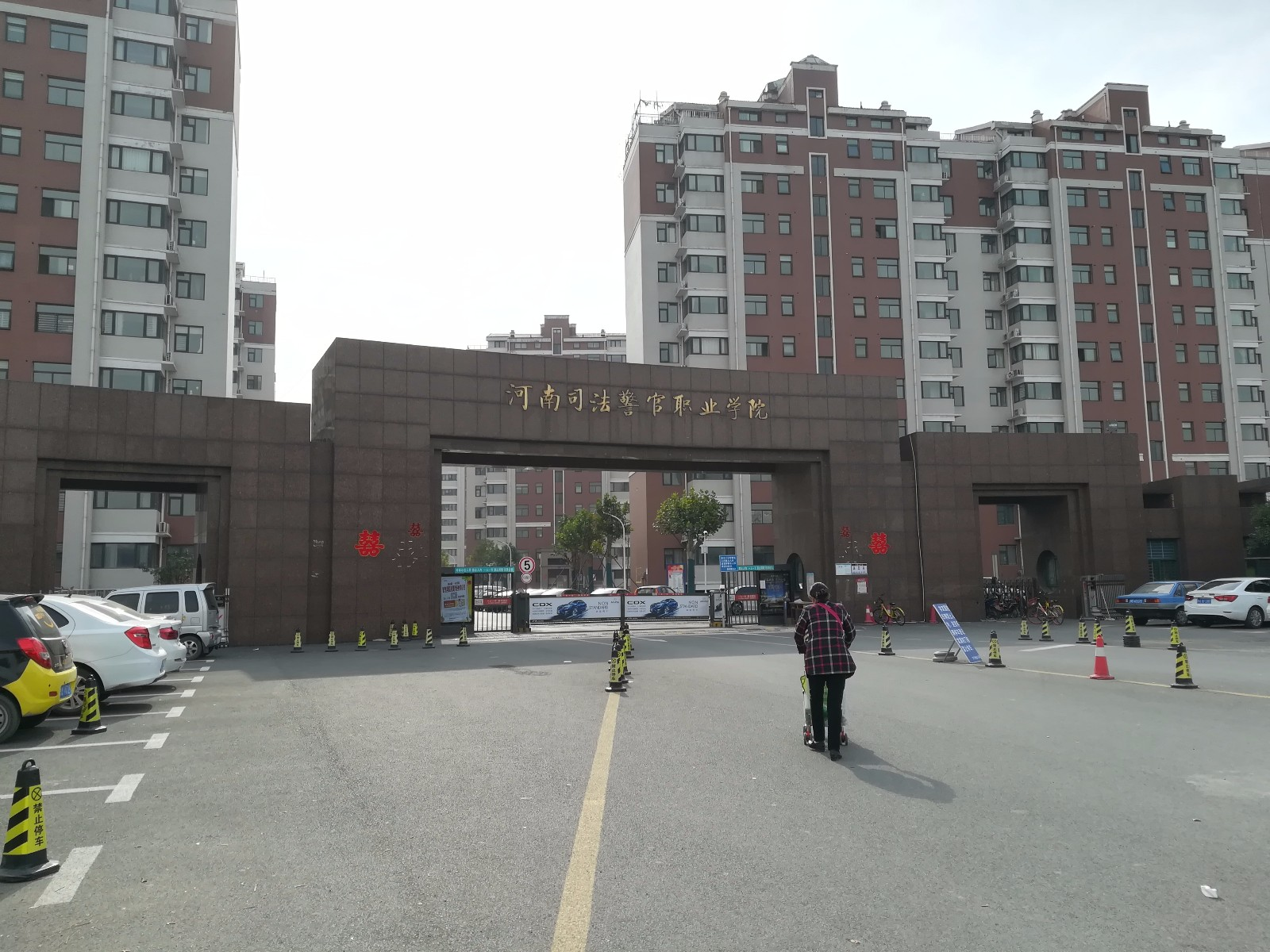 图为河南司法警官职业学院