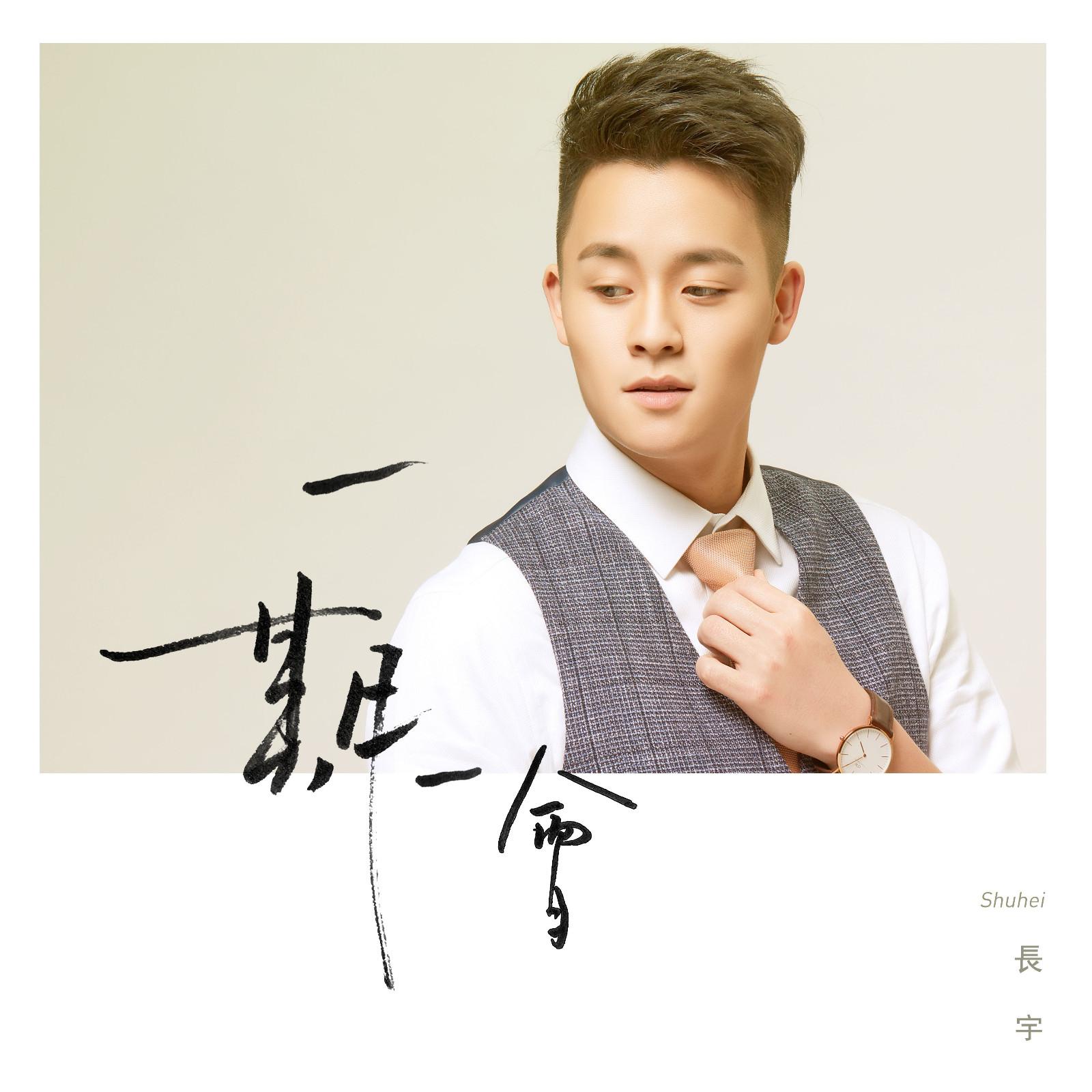 长宇新歌《一期一会》今日上线 难得一面、世当珍惜