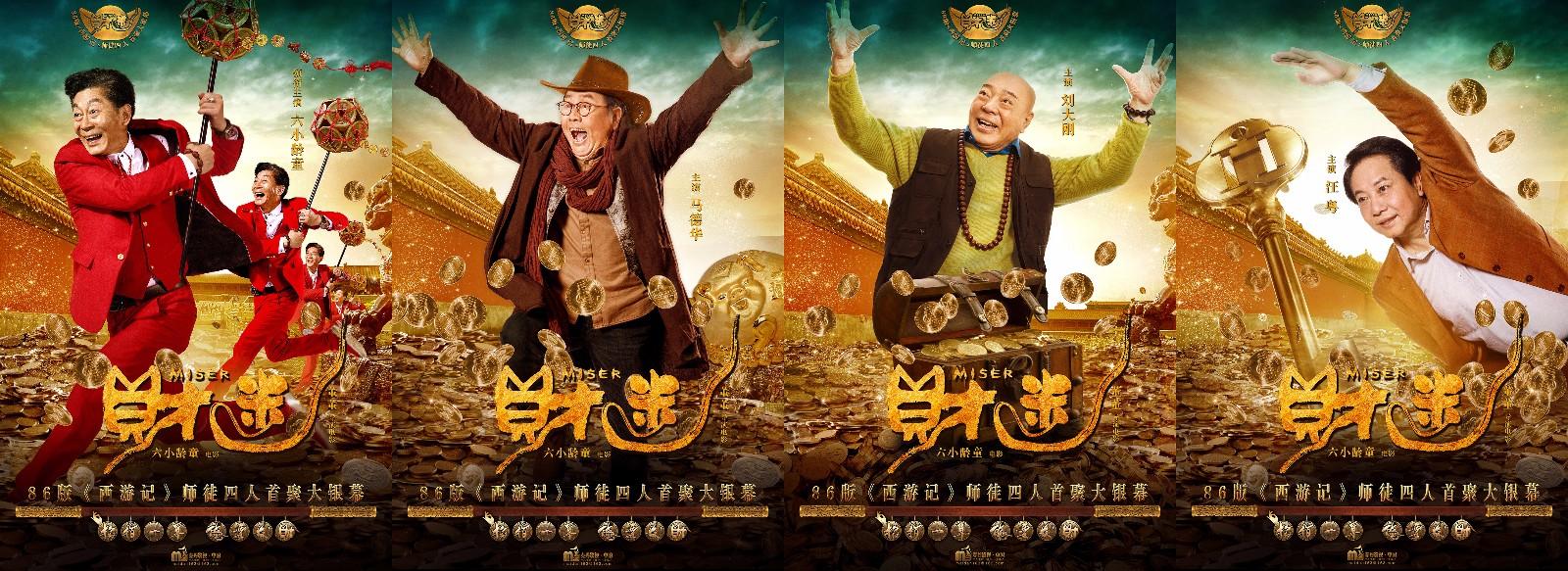 西游师徒四人首演喜剧 《财迷》3分钟预告曝青春未老